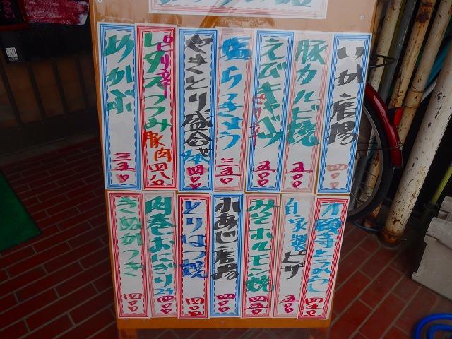 丸昇3 (2)