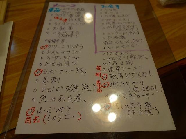 丸昇3 (5)