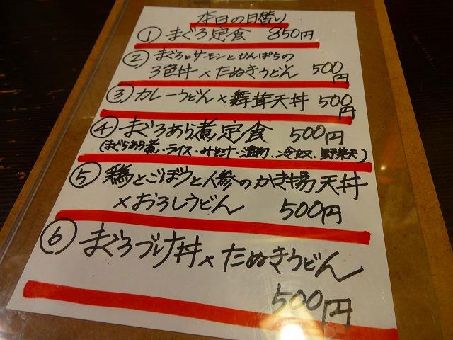 七味家3 (2)