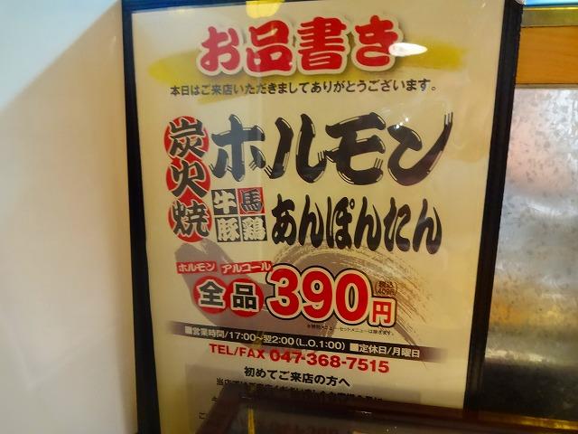 あんぽんたん (12)