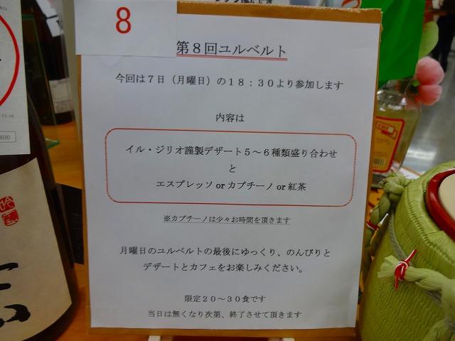 第8回ゆるべると2 (8)
