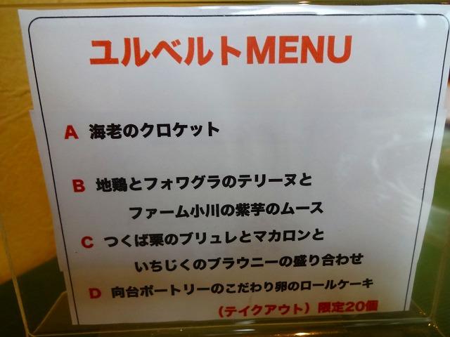 第8回ユルベルト料理 (5)