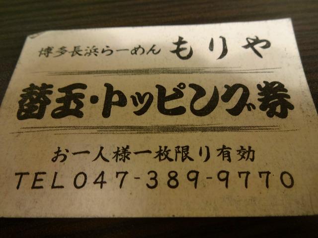もりや3 (4)