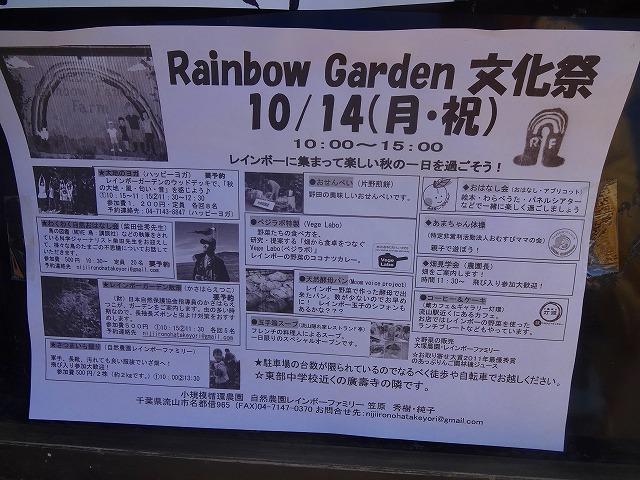 レインボーファーム文化祭 (9)