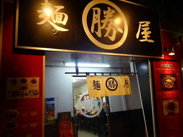 ○勝3 (1)