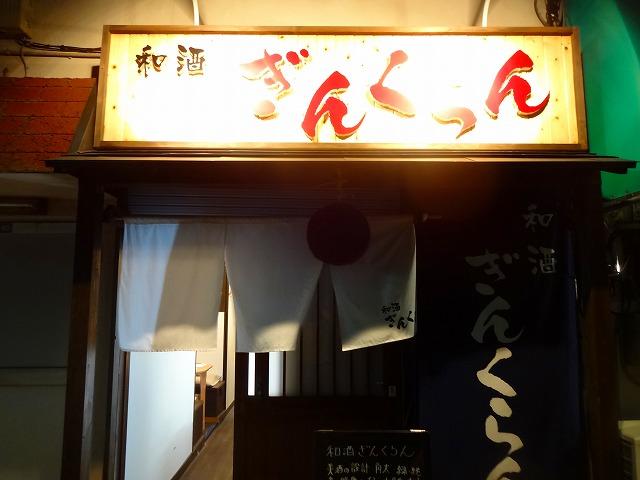 ぎんくらん (1)