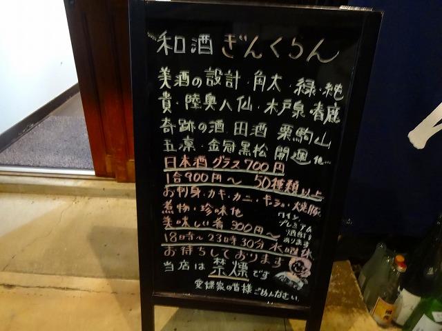 ぎんくらん (2)
