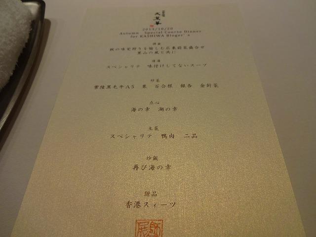 文菜華3 (2)