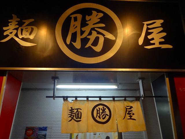 まる勝馬橋4 (1)