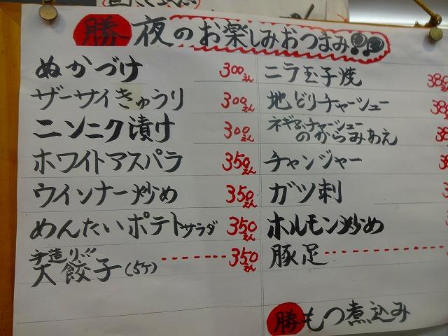 まる勝馬橋4 (3)