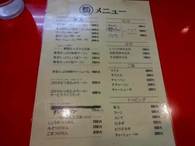 まる勝馬橋4 (4)