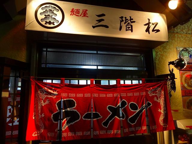 三階松 (1)