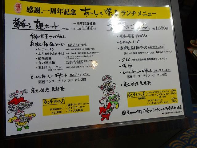 醤香2 (10)