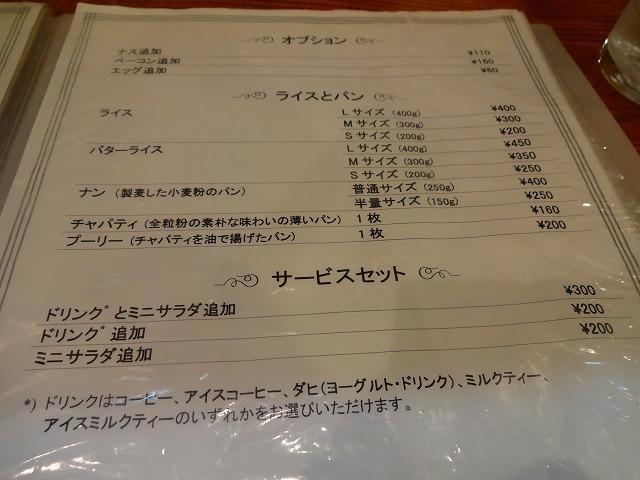 カーナ・ピーナ6 (3)