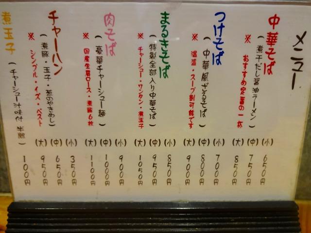 まるき6 (2)