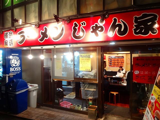じゃん家5 (1)