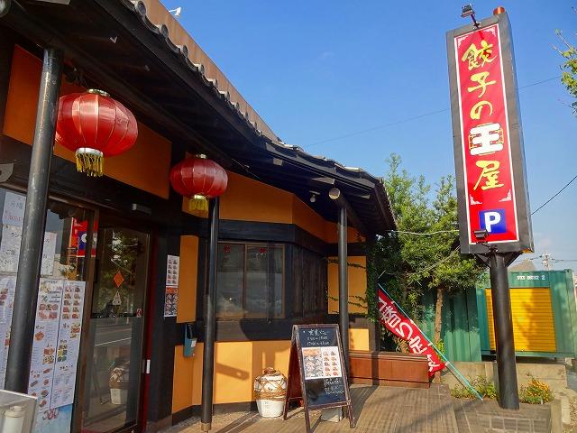 餃子の王屋2 (1)