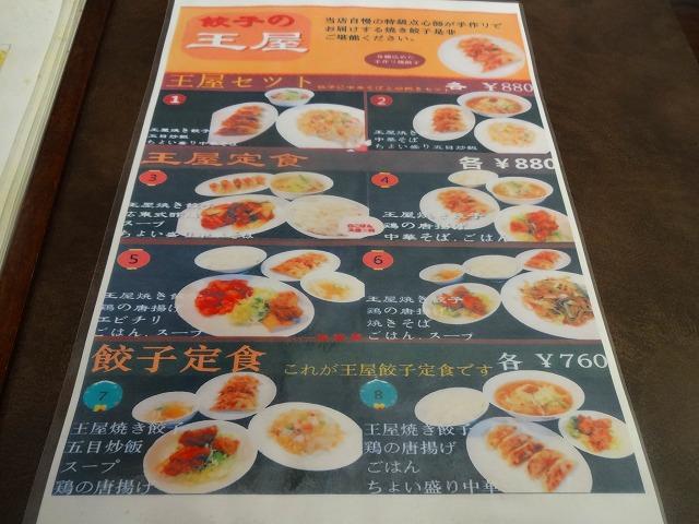 餃子の王屋2 (3)