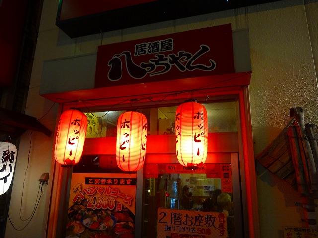 八っちゃん西口店4 (1)