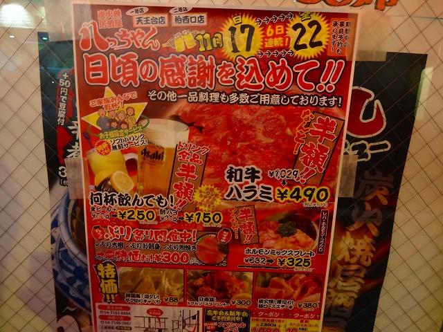八っちゃん西口店4 (2)
