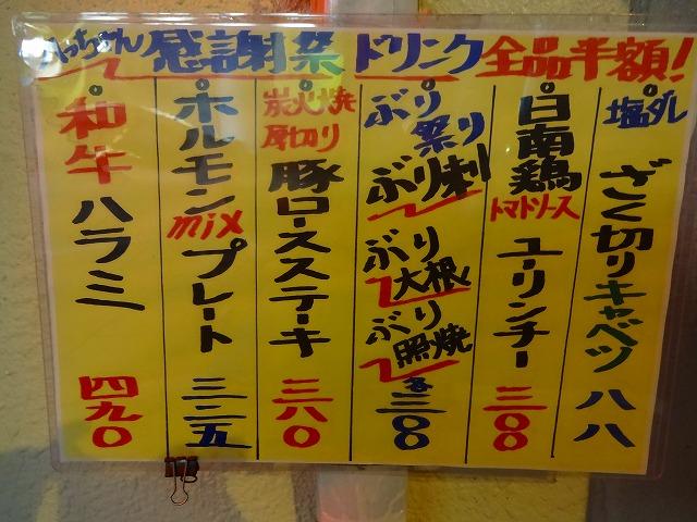 八っちゃん西口店4 (9)