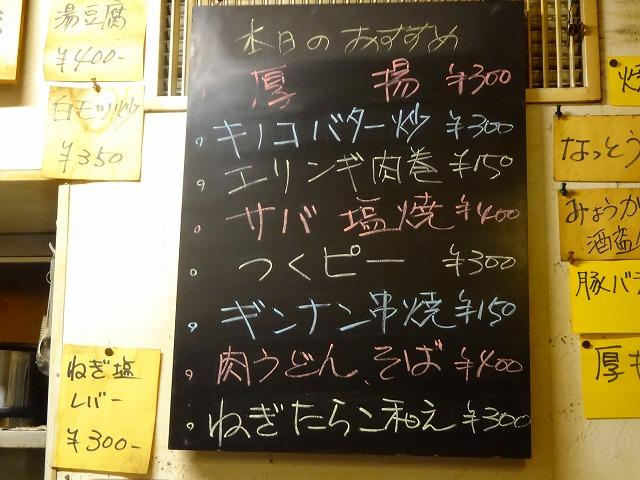 まことや7 (2)