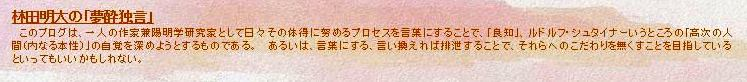 林田明大の「夢酔独言」