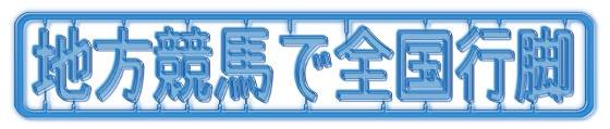 地方競馬のロゴ