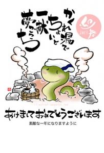 13_onsen