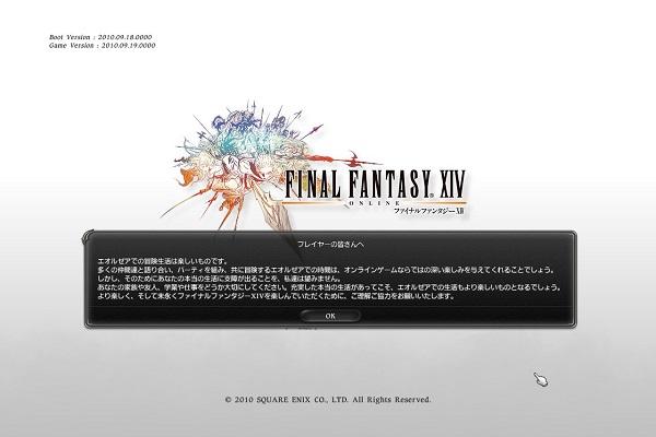 ff14ss20140926a.jpg