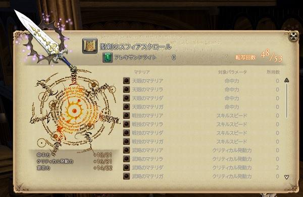 ff14ss20141002c.jpg
