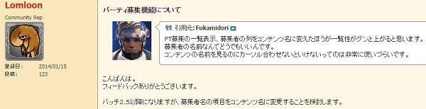 ff14ss20141003a.jpg