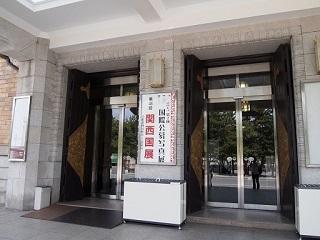 20130818京都市美術館玄関