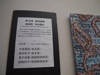 20130818京都市美術館入賞一覧