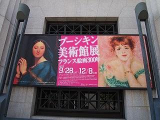 プーシキン美術館博物館看板