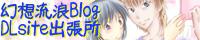 幻想流浪/DLsiteBlogへ