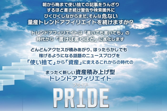 PRIDE「プライド」