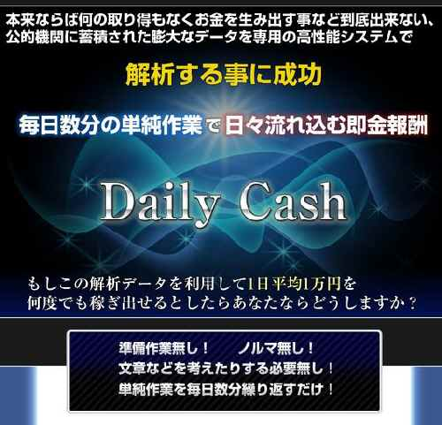 dailycash