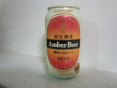 アンバービア1