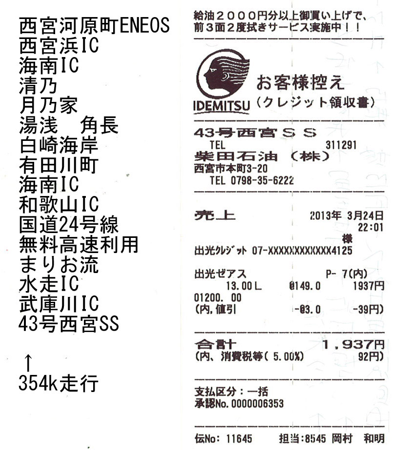 20130324prius.jpg