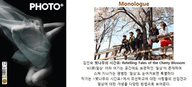 20131126_photoplus_en_monologue.jpg