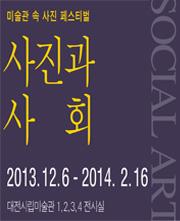 20131206_대전시립미술관