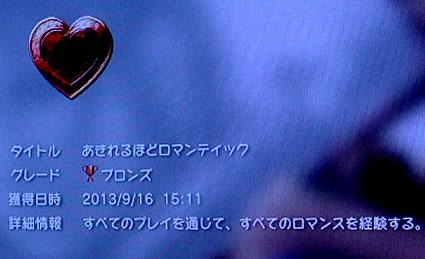 blog20130926g.jpg