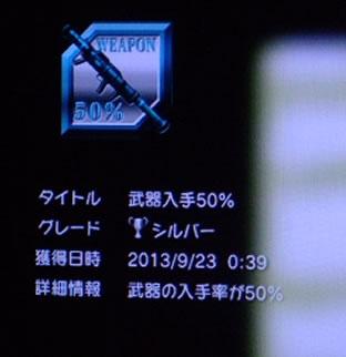 blog20130929e.jpg