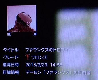 blog20130929f.jpg