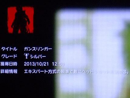 blog20131021o.jpg