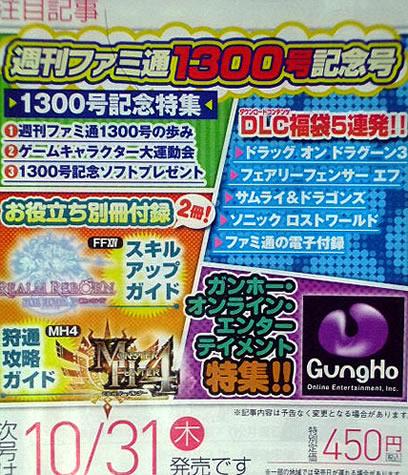 blog20131024b.jpg