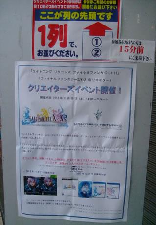 blog20131116a.jpg