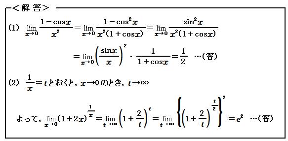 微分(Ⅲ) 例題84 解答