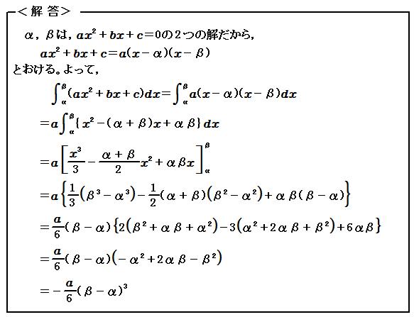 積分(Ⅱ) 定積分 演習82 解答